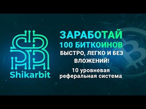 #ShikarbitBot. Как и сколько можно заработать без вложений в ShikarbitBot.