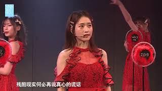 最美之人 SNH48 TeamX 20190329