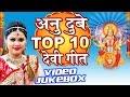 अनु दुबे देवी गीत - Anu Dubey Top -10 Devi Geet || Video Jukebox || Bhojpuri Devi Geet