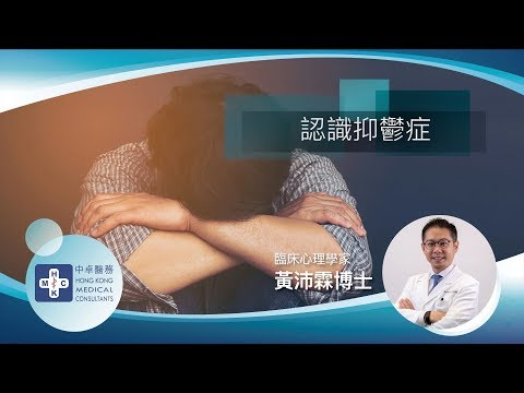 中卓醫務-Understanding Depression (Cantonese video with traditional Chinese subtitle)