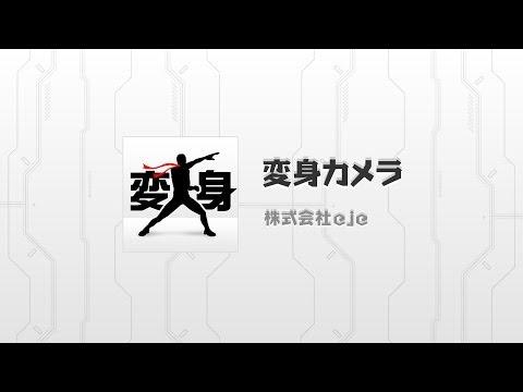 Video of Henshin Camera