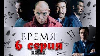 «Время» 6 серия | Криминал | Казахстанский сериал