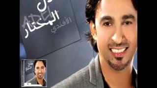 Adel Mukhtar...El Afandie | عادل المختار...الافندى