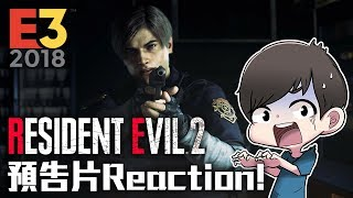 生化危機2重製版! Playstation發佈會! | E3 2018!