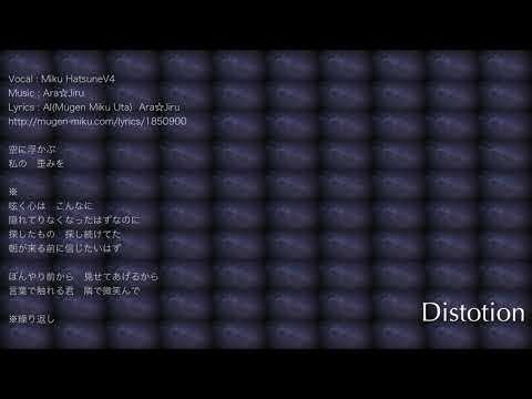 【初音ミクオリジナル曲】Distotion【ミクビエント】