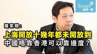 羅家聰:「中國唔靠香港,可以靠邊度」【經一拆局】