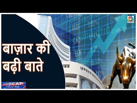 एक नजर में बाजार की बड़ी बातें | Top Business News Headlines | Midcap Mantra