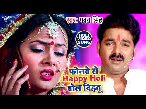 Pawan Singh का नया धमाकेदार होली (VIDEO SONG) 2019 | Phonewe Se Happy Holi Bol Dihatu | Holi Songs