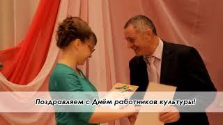 784   ПОЗДРАВЛЕНИЯ  С ДНЕМ РАБОТНИКОВ КУЛЬТУРЫ