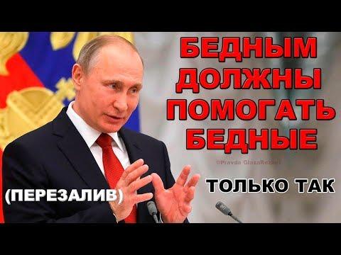 Путин заставил безработных помогать будущим пенсионерам (перезалив) | Pravda GlazaRezhet