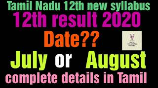 Tamilnadu 12th public exam 2020 result date complete details in Tamil | vijaya educational channel - Download this Video in MP3, M4A, WEBM, MP4, 3GP