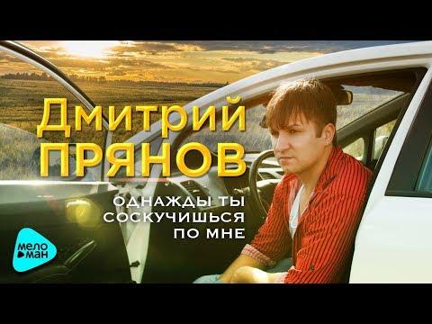 Дмитрий Прянов  -  Однажды ты соскучишься по мне (Official Audio 2017)
