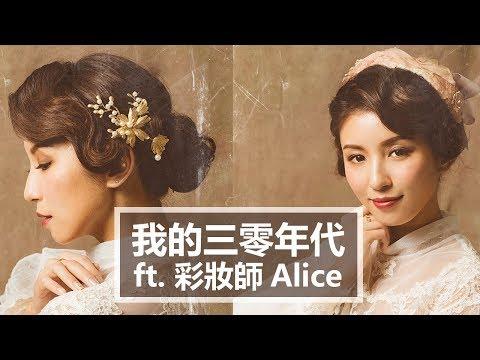 我的三零年代 ft. 彩妝師Alice