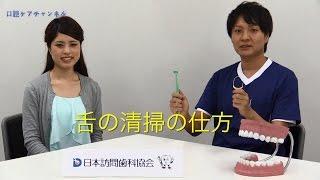 舌の清掃の仕方
