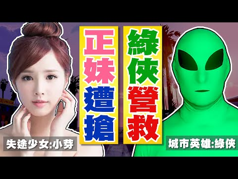 「超正妹子」遇到惡煞搶劫!身穿綠衣的兩名男子火速相救!他們是城鎮中最正義的英雄嗎?