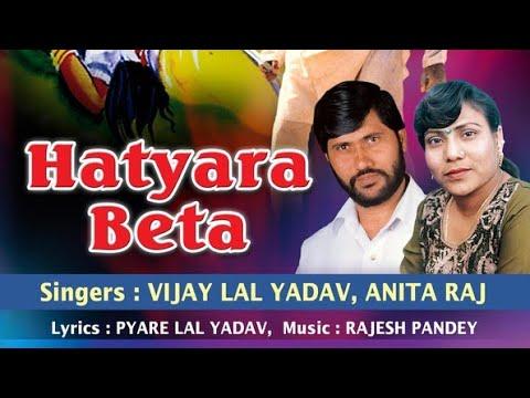 Download Birha Smrat Vijay Lal Yadav Full Birha Masti K Saath Video