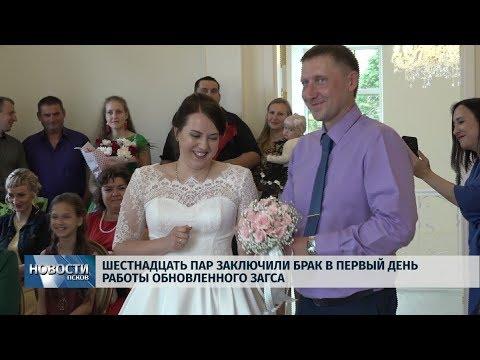 12.07.2019 / 16 пар заключили брак в первый день работы обновленного ЗАГСа