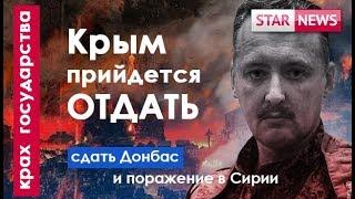 КРЫМ ОТДАТЬ И СДАТЬ ДОНБАСС! Россия 2018