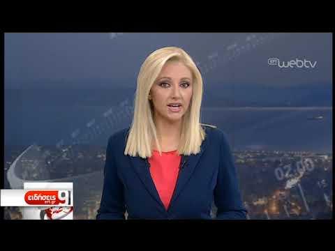 Τις πληγές της μετρά η Εύβοια – Μάχη με τις αναζωπυρώσεις   14/08/2019   ΕΡΤ