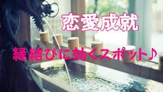 恋愛成就♪恋活復縁に効くパワースポット関東