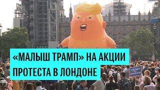 """Малыш Трамп"" на акции протеста в Лондоне"