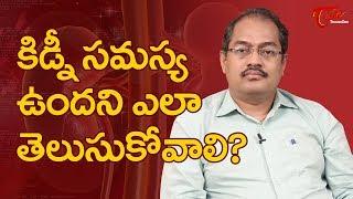 Kidney Disease Symptoms In Telugu   TeluguOne