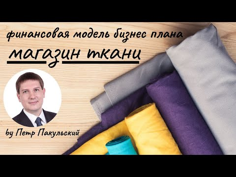 , title : 'Бизнес план продажи тканей.  Бизнес план магазин тканей