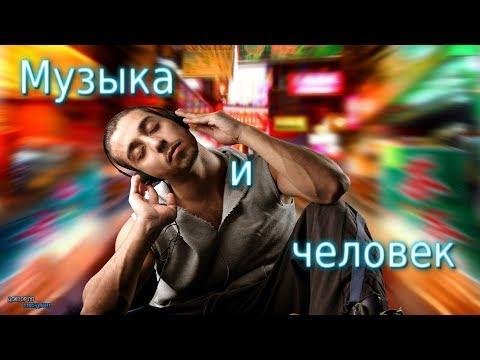 ВЛИЯНИЕ МУЗЫКИ НА ЧЕЛОВЕКА / THE INFLUENCE OF MUSIC ON THE HUMAN BODY