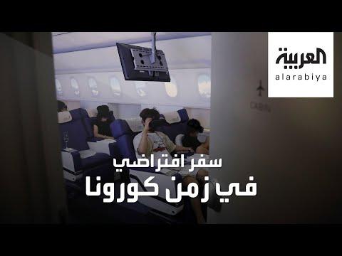 العرب اليوم - شاهد: هكذا نظمت شركة طيران يابانية رحلاتها الافتراضية