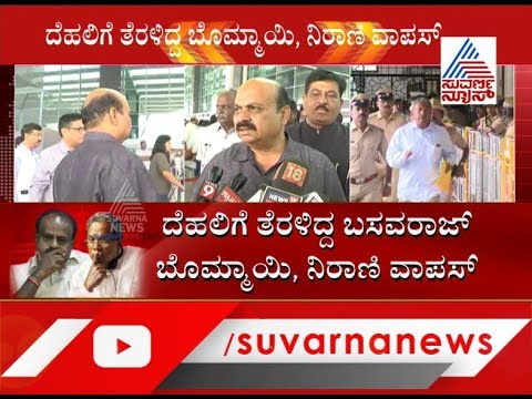 'Coalition Government Has Lost Majority, HDK Must Resign As CM' Basavaraj Bommai