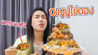 ทำบิงซูปูไข่ทะเลดองกินเวลาตี2 ฟินเหมือนขึ้นสวรรค์!!!!!