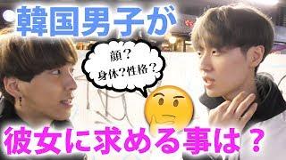 韓国人に恋愛の条件がかっこよすぎたww - YouTube