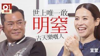 【犯罪現場專訪】直擊畀宣萱任窒都唔嬲 古天樂︰唔講人是非就得