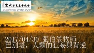 2017/04/30 張伯笠牧師:巴別塔,人類的狂妄與背逆