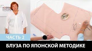 Молодежная блуза по японской методике раскрой и примерка. Вторая часть. Блузка для беременных