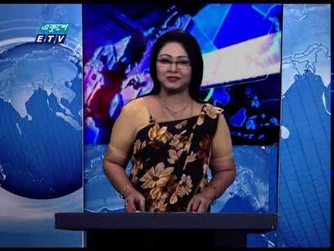11 PM News || রাত ১১টার সংবাদ || 01 March 2021 || ETV News