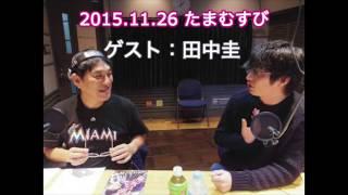 たまむすびゲスト:田中圭2015/11/26