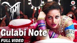 Gulabi Note - Full Video   Prema   Manasi Naik   Reshma Sonawane   Shekhar Anande