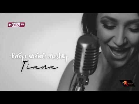 TIANA - Retro Hitove Mashup / ТИАНА - Ретро хитове Mashup