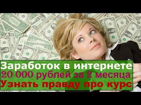 заработок в интернете(Обзор КУРСА 20 000 рублей за 2 месяца)  Узнать правду про курс!
