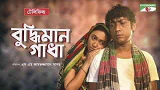 Buddhiman Gadha | New Telefilm 2019 | Rawnak Hasan | Shanarei Devi Shanu | Channel i Tv
