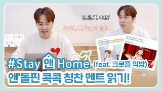 [●앤디REC] #Stay앤Home 앤'돌핀 콕콕 칭찬 멘트 읽기!(feat.#크로플 먹방)