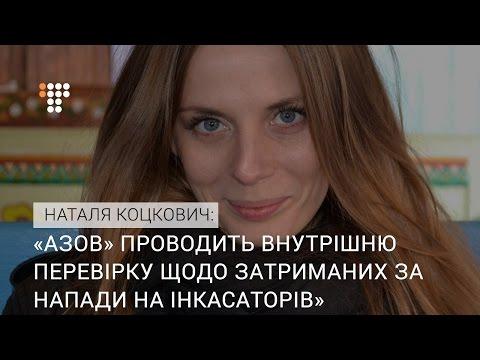 «Азов» проводить внутрішню перевірку щодо затриманих за напади на інкасаторів