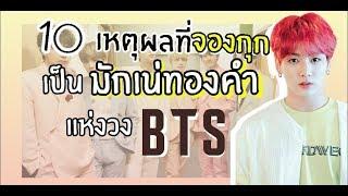 10 เหตุผลที่'จองกุก'เป็นมักเน่ทองคำแห่ง BTS   Special by จัดอันดับ KPOP