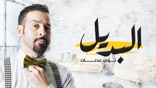 لؤي عدنان - البديل ( حصريا ) | 2020