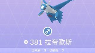 Pokémon GO 335 拉帝歐斯真好抓~抓3中3!