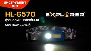 Фонарик налобный светодиодный со встроенным аккумулятором HL-6570, серия «EXPLORER»