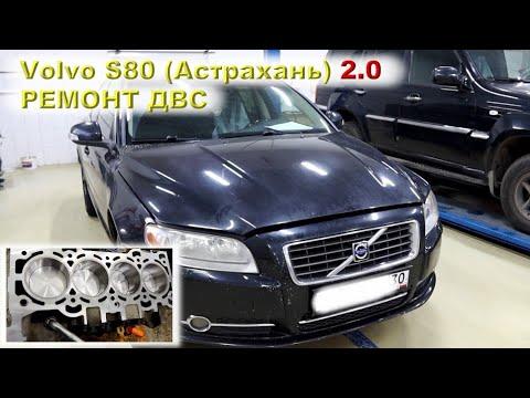 VOLVO S80 (2.0) Ремонт двигателя