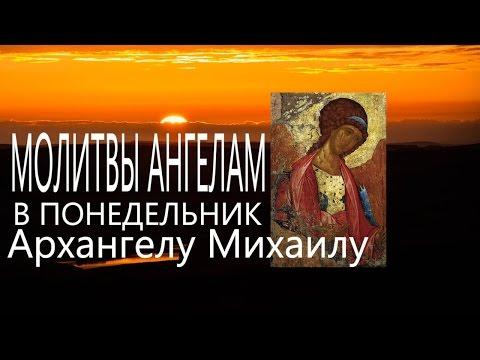 МОЛИТВА  АНГЕЛАМ В ПОНЕДЕЛЬНИК  Архангелу Михаилу Молитвы Ангелам на каждый день недели