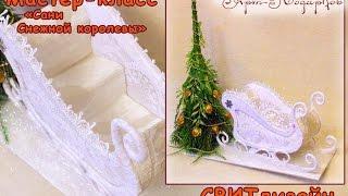 Бесплатный мастер-класс Сани снежной королевы. Свит-дизайн